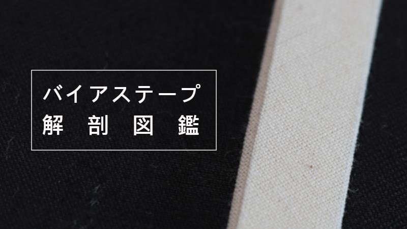 バイアステープ解剖図鑑