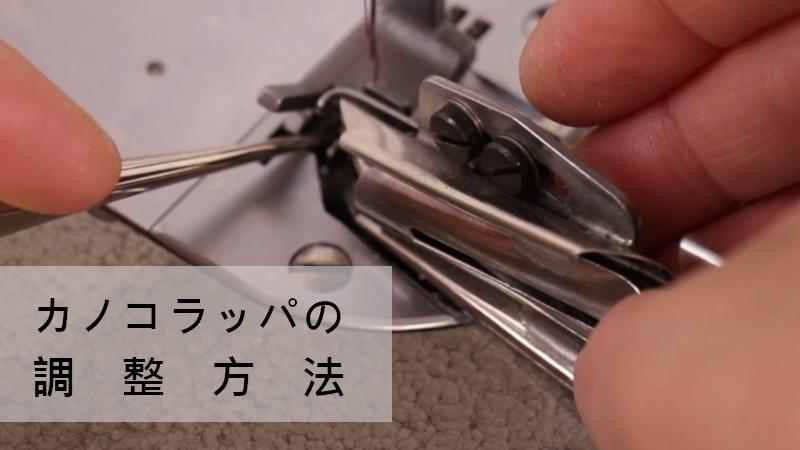針板一体型バインダーの調整方法