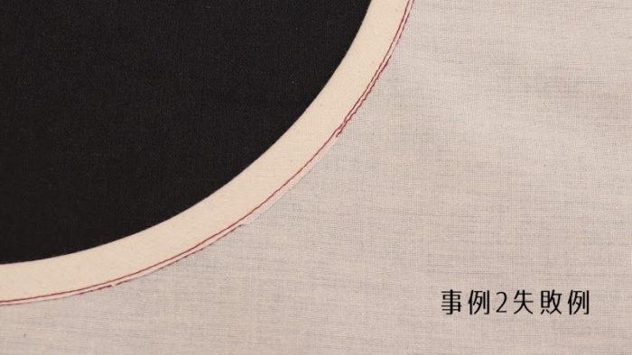 バイアステープの縫製トラブル事例2成功例