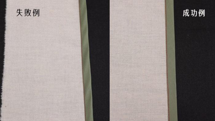 バイアステープの縫製トラブル事例3