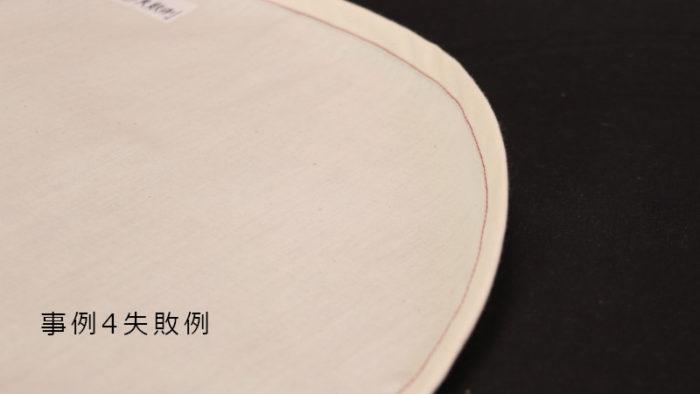 バイアステープの縫製トラブル6選 事例4失敗例