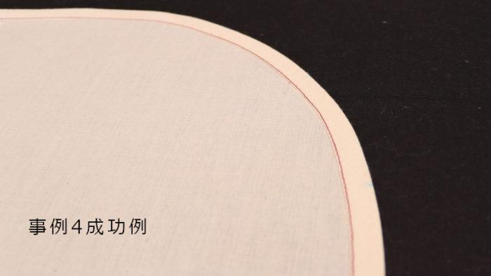 バイアステープの縫製トラブル6選 事例4成功例