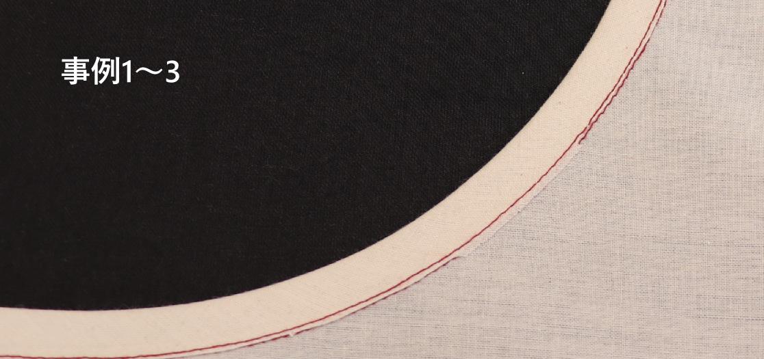 バイアステープの縫製トラブル6選‖事例1~3